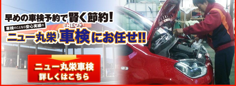 フリート・サービスステーション、石油製品販売、自動車販売並びに車検整備のニュー丸栄石油